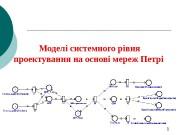 1 Моделі системного рівня проектування  на основі