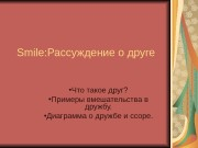 Smile : Рассуждение о друге  • Что