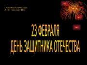 Смирнова Александра 2 «А» гимназия 105  ИСТОРИЯ