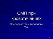 Преподаватель Кириллова Т. А. СМП при кровотечениях 1