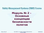 Версия № 13 Курс ИКАО по систамам управления