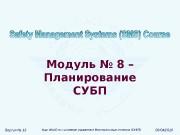 Версия № 13 Курс ИКАО по системам управления
