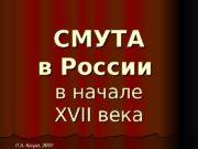 СМУТА в России в начале XVII века Л.