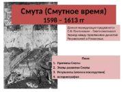 Смута (Смутное время) 1598 – 1613 гг План: