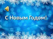 С Новым Годом!0101   «Снежинка – зимнее