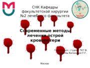 СНК Кафедры факультетской хирургии № 2 лечебного факультета