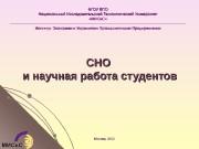 СНО и научная работа студентов ФГОУ ВПО Национальный