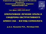 Управление делами Президента Российской Федерации Клинический санаторий «Барвиха»