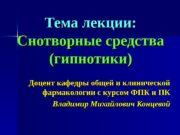 Тема лекции: Снотворные средства (гипнотики) Доцент кафедры общей