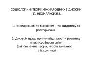 СОЦІОЛОГІЧНІ ТЕОРІЇ МІЖНАРОДНИХ В ІД НОСИН (1).
