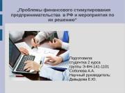 Презентация Соболева А.
