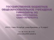 Презентация sobranie pervoklassnikov obshaya inform