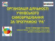 1 Хома Світозара Олегівна , завідувач Центру виховної