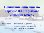 Сочинение-описание по картине Н. П. Крымова  «Зимний