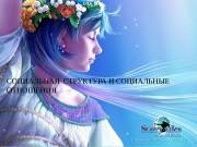 Презентация social-nayastrukturaisocial-nyieotnosheniya