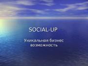 SOCIAL-UP Уникальная бизнес возможность  SOCIAL-UP номер 1