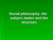 Social philosophy: the subject matter and the structure