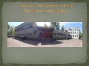 Шарыченкова Анастасия  Бакан Максим  Вдовина
