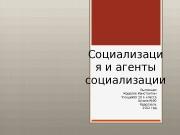 Презентация Социализация и агенты социализации