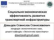 Социально-экономическая эффективность развития транспортной инфраструктуры ФГБОУ ВО Петербургский