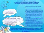 Анонс групп в Вконтакте и Инстаграме  «Ставропольская