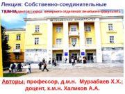 Авторы:  профессор, д. м. н.  Мурзабаев