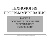 Котляров В. П. Технология индустриальногот программирования 1 ТЕХНОЛОГИЯ