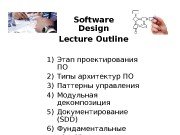 Software Design Lecture Outline 1) Этап проектирования