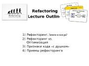 Refactoring Lecture Outline 1) Рефакторинг. Зачем и когда?