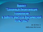 16 ЗСПОм 1 Арбузова Наталия  В данном
