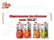Презентация Соки RICH 27