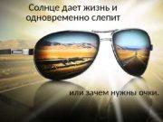 Солнце дает жизнь и одновременно слепит или зачем