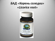 БАД «Корень солодки»  «Licorice root»  Свидетельство