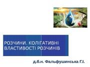 РОЗЧИНИ. KОЛІГАТИВНІ ВЛАСТИВОСТІ РОЗЧИНІВ д. б. н. Фальфушинська
