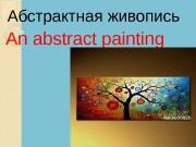 An abstract painting Абстрактная живопись  Buskers Уличные