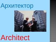 Architect Архитектор  Chef. Шеф-повар  Estate agent.
