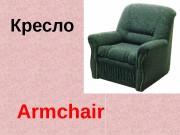 Armchair. Кресло  Balcony. Балкон  Basin. Раковина