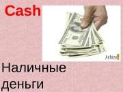 Cash Наличные деньги  Cash machine Банкомат