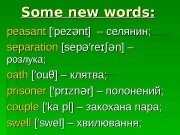 Some new words: peasant [′pez nt] – ə