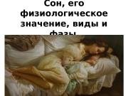Сон, его физиологическое значение, виды и фазы.