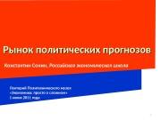 11 Рынок политических прогнозов Константин Сонин,  Российская