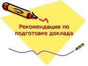 Презентация сообщение и доклад