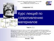 Курс лекций по сопротивлению материалов Часть 1. 1