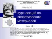 Курс лекций по сопротивлению материалов Часть 1. 2