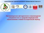 Организационно-методическое сопровождение специалистов со средним медицинским образованием в
