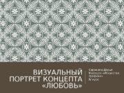 ВИЗУАЛЬНЫЙ ПОРТРЕТ КОНЦЕПТА  «ЛЮБОВЬ» Сорокина Дарья Кафедра