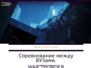 Презентация Сорвенование War Thunder final