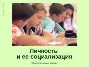 Личность и ее социализация Обществознание, 8 класс© Аминов