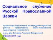 Социальное служение Русской Православной Церкви. Социальное служение Русской