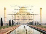 Тюменский Государственный Институт Культуры   Колледж искусств